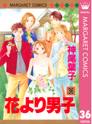 花より男子 36(マーガレットコミックスDIGITAL)
