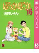 ぽっかぽか 16(クイーンズコミックスDIGITAL)