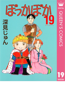 ぽっかぽか 19(クイーンズコミックスDIGITAL)