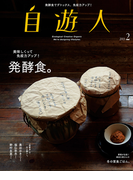 自遊人 2013年 2月号(自遊人)