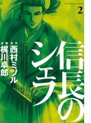 信長のシェフ2(芳文社コミックス)