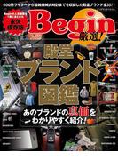 Begin厳選!殿堂ブランド図鑑(ビッグマン・スペシャル)