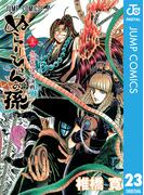 ぬらりひょんの孫 モノクロ版 23(ジャンプコミックスDIGITAL)
