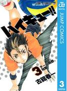 ハイキュー!! 3(ジャンプコミックスDIGITAL)