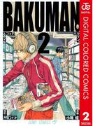 バクマン。 カラー版 2(ジャンプコミックスDIGITAL)