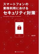 スマートフォンの業務利用におけるセキュリティ対策