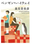 【期間限定価格】ペンギン・ハイウェイ