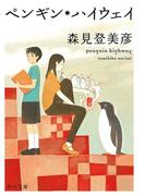 ペンギン・ハイウェイ(角川文庫)