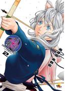 弓導士 2(電撃ジャパンコミックス)