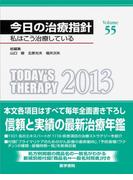 今日の治療指針 2013年版 (デスク判) 私はこう治療している 2013