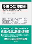 今日の治療指針 2013年版 (ポケット判) 私はこう治療している ポケット判 2013
