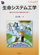 生命システム工学 進化分子工学から進化生命工学へ (DOJIN BIOSCIENCE SERIES)