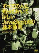 すべての人に知っておいてほしいJavaScriptの基本原則 開発者と会話できるようになるデザイナーのための入門書。