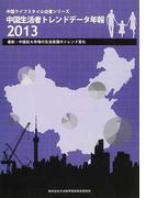 中国生活者トレンドデータ年報 最新・中国巨大市場の生活意識のトレンド変化 2013 (中国ライフスタイル白書シリーズ)