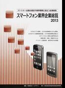 スマートフォン業界企業総覧 パートナー企業の選定や業界理解に役立つ企業総覧 2013