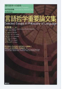 言語哲学重要論文集 (現代哲学への招待 Anthology)