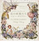 フラワーフェアリーズ花の妖精たちベビー・ダイアリー 花の妖精たちがベビーのお誕生をお祝いします