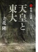 天皇と東大 3 特攻と玉砕 (文春文庫)(文春文庫)