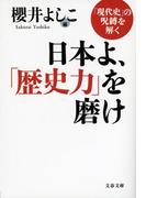 日本よ、「歴史力」を磨け 「現代史」の呪縛を解く (文春文庫)(文春文庫)