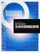 生体防御機能障害 第2版 (ナーシング・グラフィカ 健康の回復と看護)
