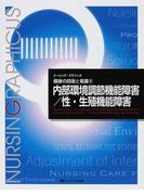 内部環境調節機能障害/性・生殖機能障害 第2版 (ナーシング・グラフィカ 健康の回復と看護)
