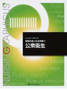 公衆衛生 第3版 (ナーシング・グラフィカ 健康支援と社会保障)