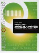 社会福祉と社会保障 第3版 (ナーシング・グラフィカ 健康支援と社会保障)