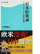 日本防衛論 グローバル・リスクと国民の選択 (角川SSC新書)(角川SSC新書)