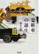 霊柩車の誕生 増補新版 (朝日文庫)(朝日文庫)