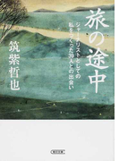 旅の途中 ジャーナリストとしての私をつくった39人との出会い (朝日文庫)(朝日文庫)