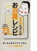 おかめちゃんのお豆腐レシピ アイデアいっぱい からだおもいの73品 家にある食材ですぐできるヘルシー豆腐料理 (ミニCookシリーズ)