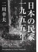 日本の民家一九五五年 普及版
