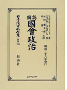 日本立法資料全集 別巻796 英國國會政治
