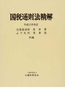 国税通則法精解 平成25年改訂