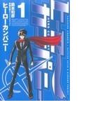 ヒーローカンパニー(HCヒーローズコミックス) (HCヒーローズコミックス) 10巻セット