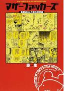マザーファッカーズ (ドラコミックススペシャル) 2巻セット(drapコミックス)