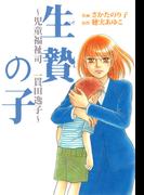 生贄の子~児童福祉司 一貫田逸子~(3)
