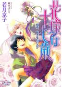 花嫁は十七歳 和彦、桜子を忘れる!?(プリズム文庫)
