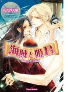 海賊と姫君 Eternal Lovers【イラスト付】