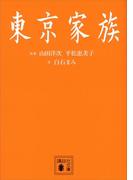 東京家族(講談社文庫)