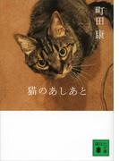 猫のあしあと(講談社文庫)