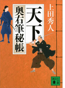 天下 奥右筆秘帳(十一)(講談社文庫)