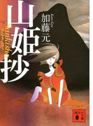 山姫抄(講談社文庫)