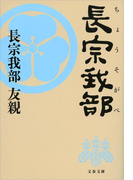 長宗我部(ちょうそがべ)(文春文庫)