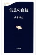 信長の血統(文春新書)