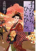 手のひら、ひらひら 江戸吉原七色彩(文春文庫)
