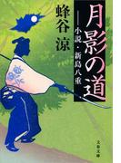 月影の道 小説・新島八重(文春文庫)