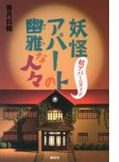 【期間限定価格】妖怪アパートの幽雅な人々 妖アパミニガイド(YA! ENTERTAINMENT)