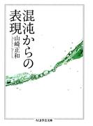 混沌からの表現(ちくま学芸文庫)