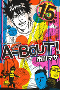A-BOUT!(15)